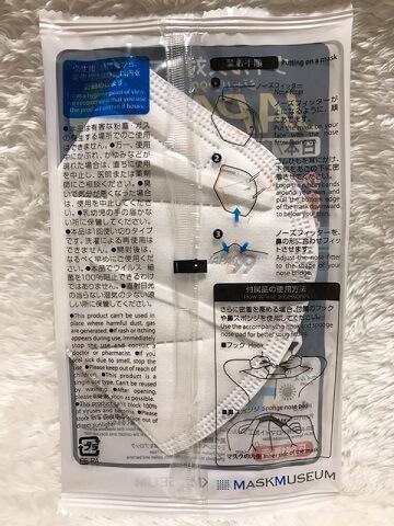 JAPAN99-1枚包装裏面
