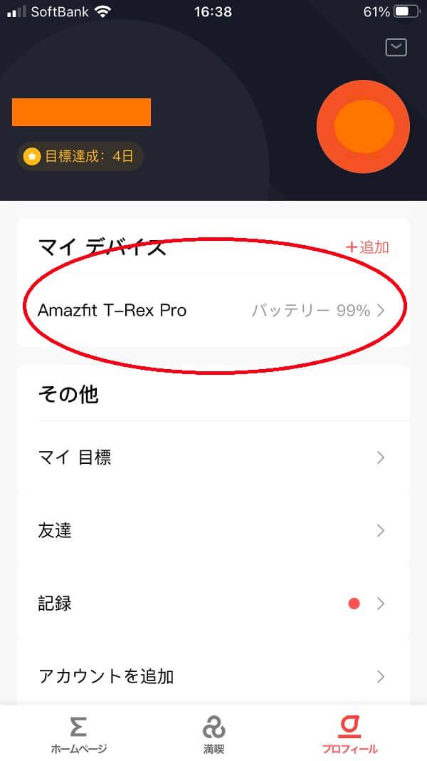 『Amazfit T-Rex Pro』日本語設定1