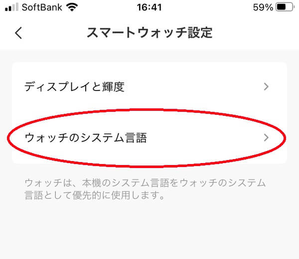 『Amazfit T-Rex Pro』日本語設定3
