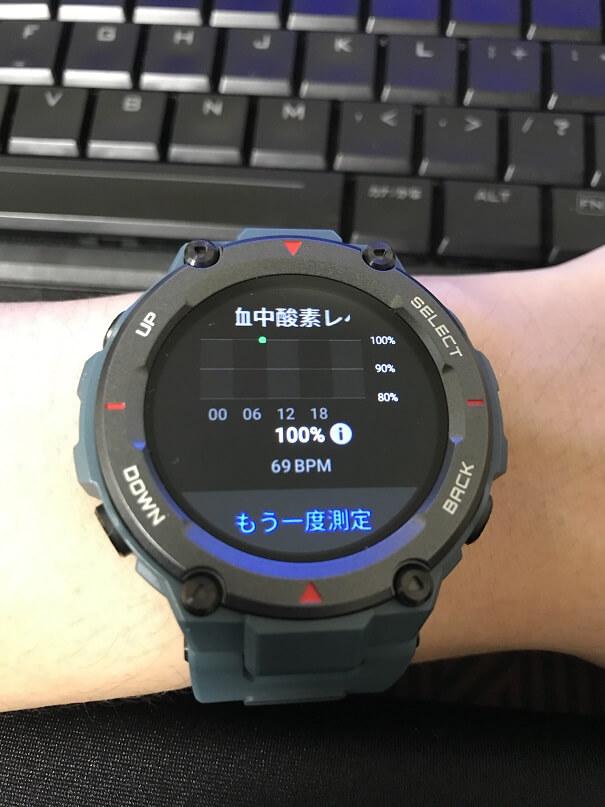 『Amazfit T-Rex Pro』で血中酸素レベル測定